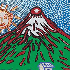 草間彌生 「命の限り愛してきた私の富士山のすべて」